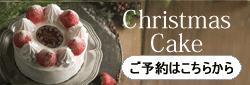 平和堂クリスマスケーキ
