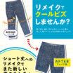 パンツの裾上げ【ハーフパンツにリメイク!】