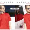 1本でメガネにもサングラスにも!「JINS Switch」の新作登場!