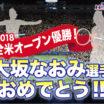 日本人選手初の4大大会優勝!大坂なおみ選手おめでとうございます!