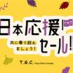 🍁日本応援セールAUTUMN🍂