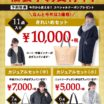 12/1~ 【2019年福袋予約開始!】