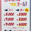 日本応援SALE