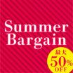 Summer Bargain①