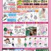 23日火曜日~25日木曜日にリフォーム+修理無料相談会を開催!