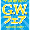 平成最後のGWフェア☆