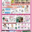 6月22日~リフォーム+修理無料相談会を開催!