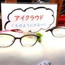 メガネのオオカワ
