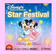 StarFestival