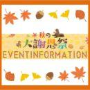 秋の大謝恩祭 イベント