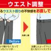 ズボンのウエストがキツい・・・