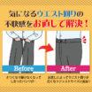 【オススメ!】紳士スラックス★ウエスト調整