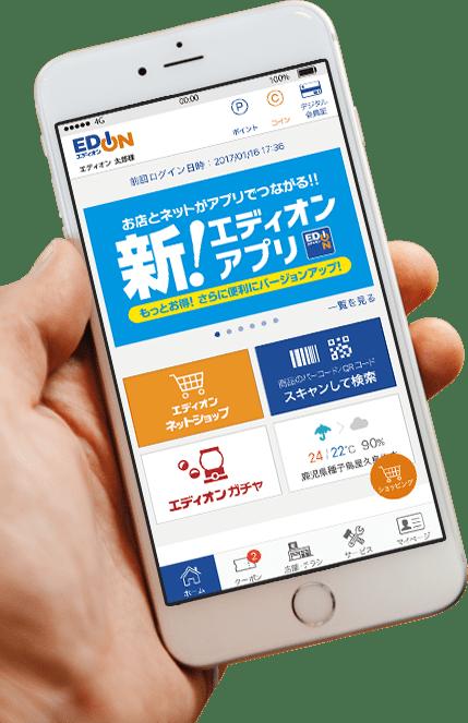 新!エディオンアプリ