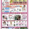 【リフォーム+修理無料相談会】を24日火曜日~26日木曜日の3日限定で開催