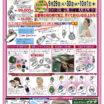 『リフォーム無料相談会』を9月29日・火曜日から3日間限定開催!