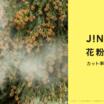JINS花粉CUT新モデル遂に発売開始!下取りキャンペーンも実施!