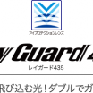 HOYA Ray Guard435 発売開始 レイガード435  NEWカラー登場